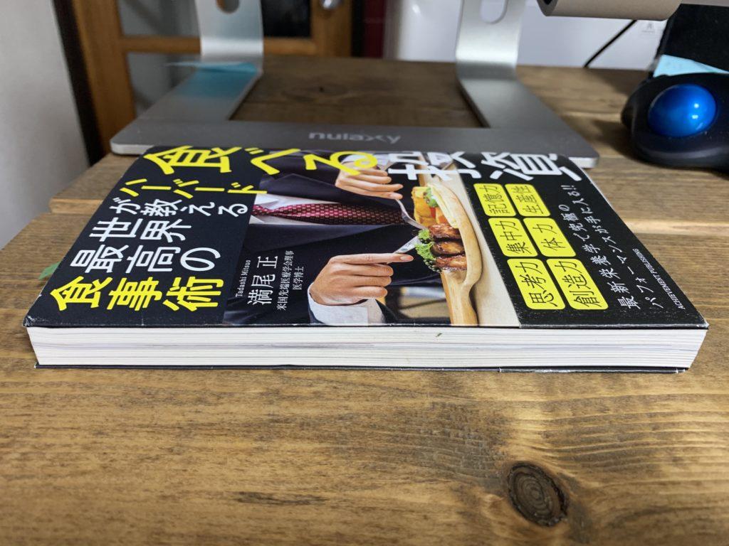 本の写真(食べる投資)